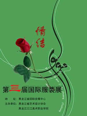 2007年部分教师艺术设计作品展